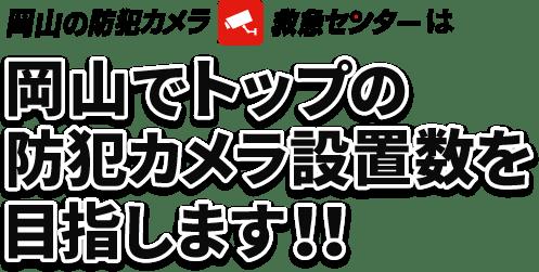 岡山の防犯カメラ救急センターは岡山でトップの防犯カメラ設置数を目指します!!
