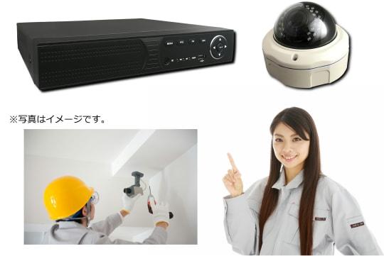 基本セット 高画質カメラ+録画機+設置工事のイメージ画像