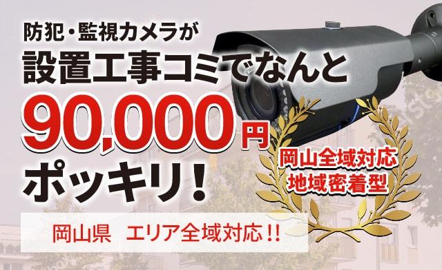 防犯・監視カメラが設置工事コミでなんと90,000円ポッキリ!岡山県エリア全域対応!! 岡山全域対応 地域密着型