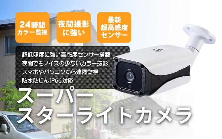 スーパースターライトカメラのご紹介
